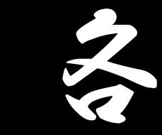 Dit onderdeel heeft geen betekenis en wordt puur fonetisch gebruikt. Het geeft aan dat het teken wordt uitgesproken als raku.